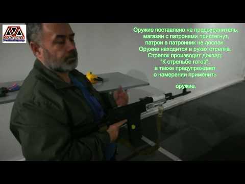 Упражнение 2  Периодическая проверка охранников  Стрельба из длинноствольного служебного оружия Сайг