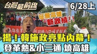 【台灣最前線】揭!韓施政亮點內幕!登革熱&小三通 燒高雄 2019.06.28(上)