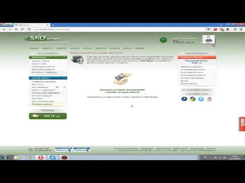 Как вывести деньги из Seosprint на Webmoney