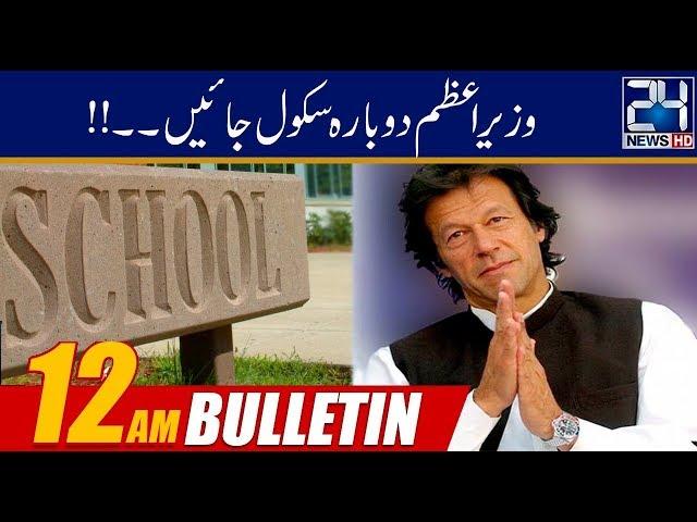 News Bulletin | 12:00am | 20 June 2019 | 24 News HD