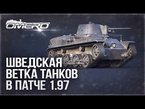 НАЧАЛО ШВЕДСКОЙ ВЕТКИ ТАНКОВ В ПАТЧЕ 1.97 | War Thunder