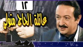 عائلة الحاج متولي׃ الحلقة 12 من 34