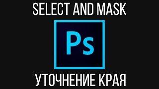 Select and mask. Как качественно вырезать объект в Adobe Photoshop?