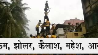 Bal Gopal Dahikala Pathak Bhayander West