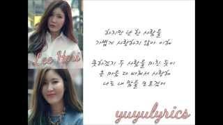 다비치 (DAVICHI) - 두사랑 (Feat. 매드클라운) (Two Lovers) 가사/LYRICS