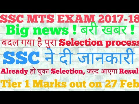 SSC MTS EXAM 2017-18 ||Big news|| Selection process changed! Tier 1 marks out on 27Feb