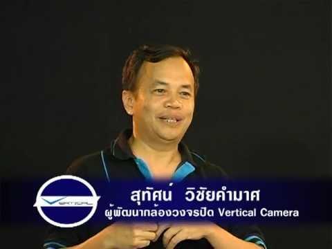 Vertical 3G Video Alarm Camera (Testimonial)