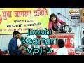 जवाबी कीर्तन भाग-5 (2018)/बछरावां/कल्पना दुबे & मुकेश मृदुल/Jawabi Kirtan/Kalpana&Mukesh/GOLD AUDIO
