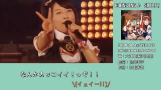 大神環(稲川英里) - ホップ♪ステップ♪レインボウ♪