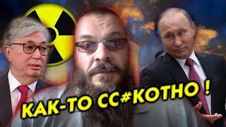 СИГНАЛ ТРЕВОГИ ⛔️ Кому президент Токаев доверил строить российскую АЭС в Казахстане | Путин Росатом