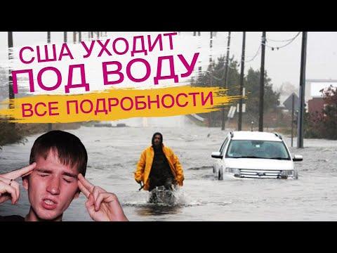 Самый СТРАШНЫЙ тайфун года! | Погода на 11-18 сентября