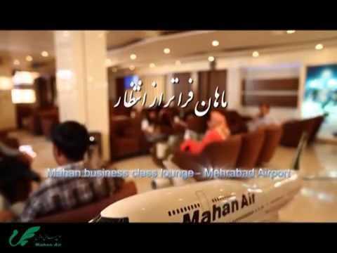 006 Mehrabad Airport's Business lounge