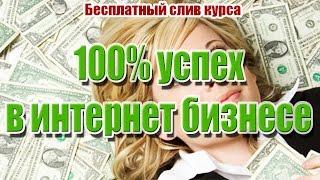 100% успех в интернет бизнесе. Слив курса. 100 тысяч рублей в месяц
