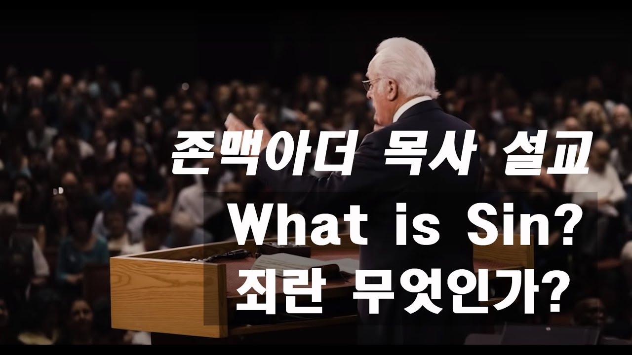 존 맥아더 목사 설교 - 죄란 무엇인가? What is Sin? (창3:1-7)