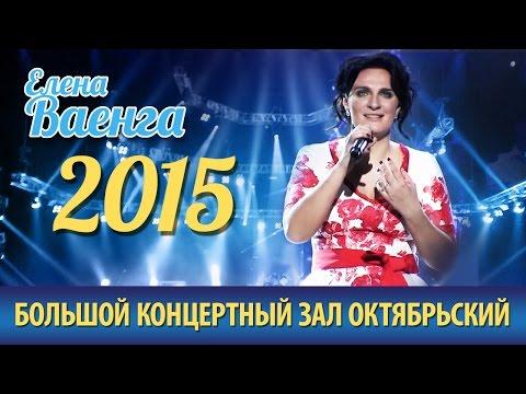 Елена Ваенга - Курю / Концерт в День Рождения HDиз YouTube · С высокой четкостью · Длительность: 5 мин43 с  · Просмотры: более 22.000 · отправлено: 31-8-2015 · кем отправлено: Елена ВАЕНГА