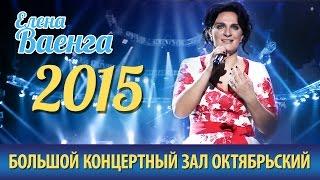 Елена Ваенга – Концерт в БКЗ «Октябрьский» 2015 HD Полная версия