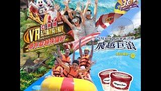 2016暑假玩水玩VR就在劍湖山世界 thumbnail
