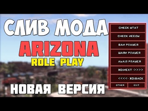 СЛИВ МОДА - ARIZONA RP 2019 ФИНАЛ (ФИКСЫ + ОБНОВЛЕНИЯ) Центральный рынок, SUPREME
