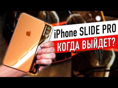 IPhone Slide Pro - ФЕЙК или НОВИНКА? / АНОНС Motorola RAZR (2019)