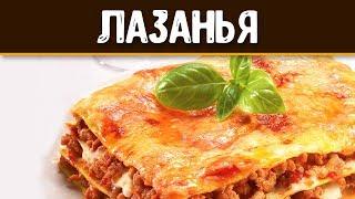 ЛАЗАНЬЯ Лучший рецепт. Как приготовить лазанью с соусом бешамель