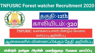 TNFUSRC Recruitment 2020 Notification for 320 Tamil Nadu Forest Guard   Apply online 25.02.2020