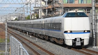 2019/09/09 4024M 特急 サンダーバード24号 683系(T41編成)