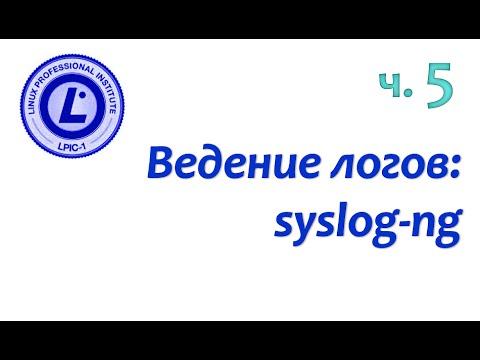 LPIC 108.2 часть пятая. Журналирование событий: syslog-ng