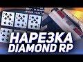 КАЗИНО & ВЕСЁЛЫЕ МОМЕНТЫ DIAMOND RP (НАРЕЗКА)