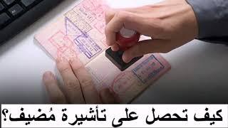 """""""تأشيرة مضيف"""" تُمكّن المواطن والمقيم من الاستضافة لـ 90 يوماً  خطوات الحصول عليها"""