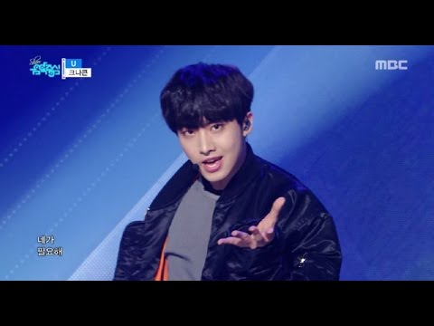 [HOT] KNK - U, 크나큰 - 유 Show Music core 20161217