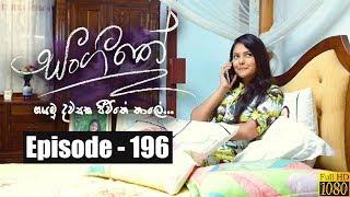 Sangeethe | Episode 196 11th November 2019 Thumbnail