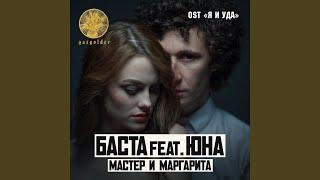 Мастер и Маргарита (feat. Юна)