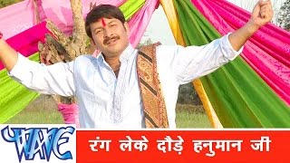 रंग लेके दौड़े Rang Leke Daure - Hori - Manoj Tiwari