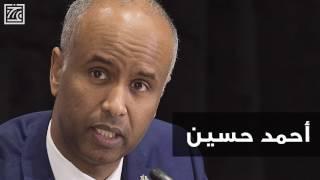 مسلمون متميزون - أحمد حسين وزير صومالي في كندا