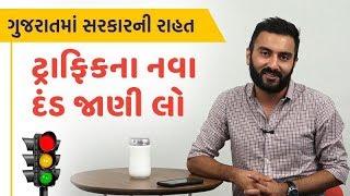 Gujarat Reduces Traffic Violation Fines Under New Motor Vehicles Act | EK Vaat Kau