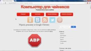 Как убрать рекламу / всплывающие окна в браузере Google Chrome