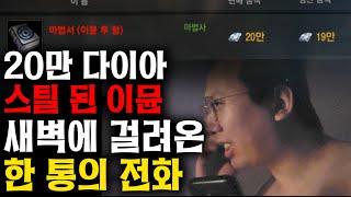 [쌈용] 리니지m 이뮨이 의도치 않게 20만다이아(550만원)에 팔렸네요