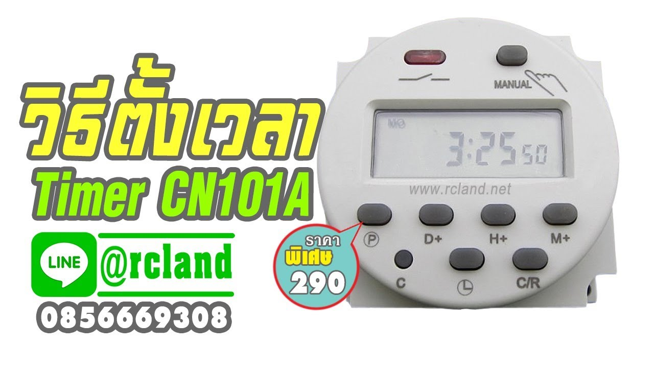 maxresdefault วิธิตั้งเวลา timer cn101a youtube cn101a timer wiring diagram at gsmportal.co