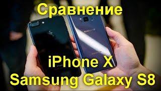 Сравнение iPhone X и Samsung Galaxy S8: характеристики и возможности