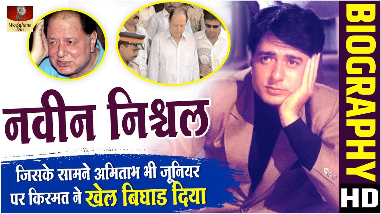 Download Navin Nischol - Biography In Hindi | The Rise & Fall Sad Story | वो Star Actor जो किस्मत से हार गया