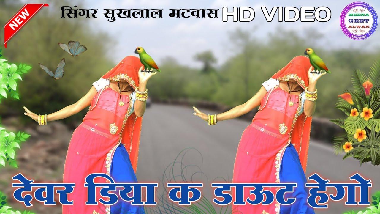 देवर डिया क डाऊट हेगो छोड़ मजाक करबो॥ #Singer_Suklal_matwas, dance Manisha meena #meenawatisong, HD