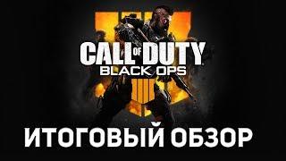 ОБЗОР CALL OF DUTY: BLACK OPS 4