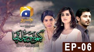 Kabhi Socha Na Tha - Episode 6 | Har Pal Geo