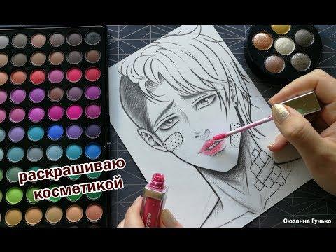 ЧТО БУДЕТ ЕСЛИ РИСУНОК РАСКРАСИТЬ КОСМЕТИКОЙ ? ★ My Sketchbook Drawing