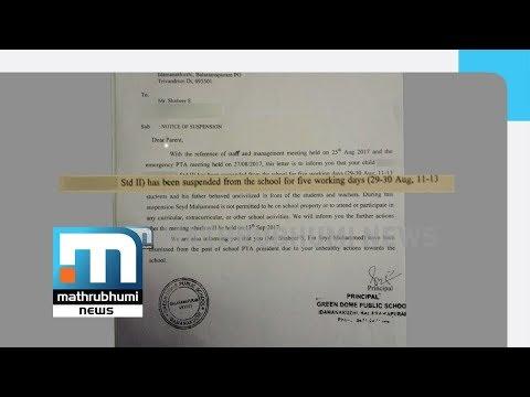Standard 2 Student Suspended| Mathrubhumi News