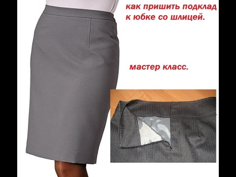 Как пришить подклад в юбке со шлицей