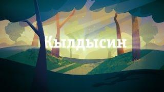 Кылдысин. Удмуртская легенда