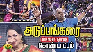 Sirappu Pattimandram 02-09-2018 Jaya Tv Vinayagar Chaturthi Special Show