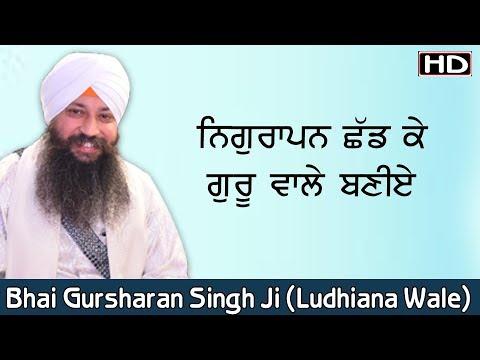 Nigurapan Chad Ke Guru Vale Baniye | Bhai Gursharan Singh Ji Ludhiane Wale | Shabad Kirtan | HD