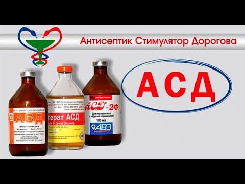 АСД - антисептик-стимулятор Дорогова (антисептический